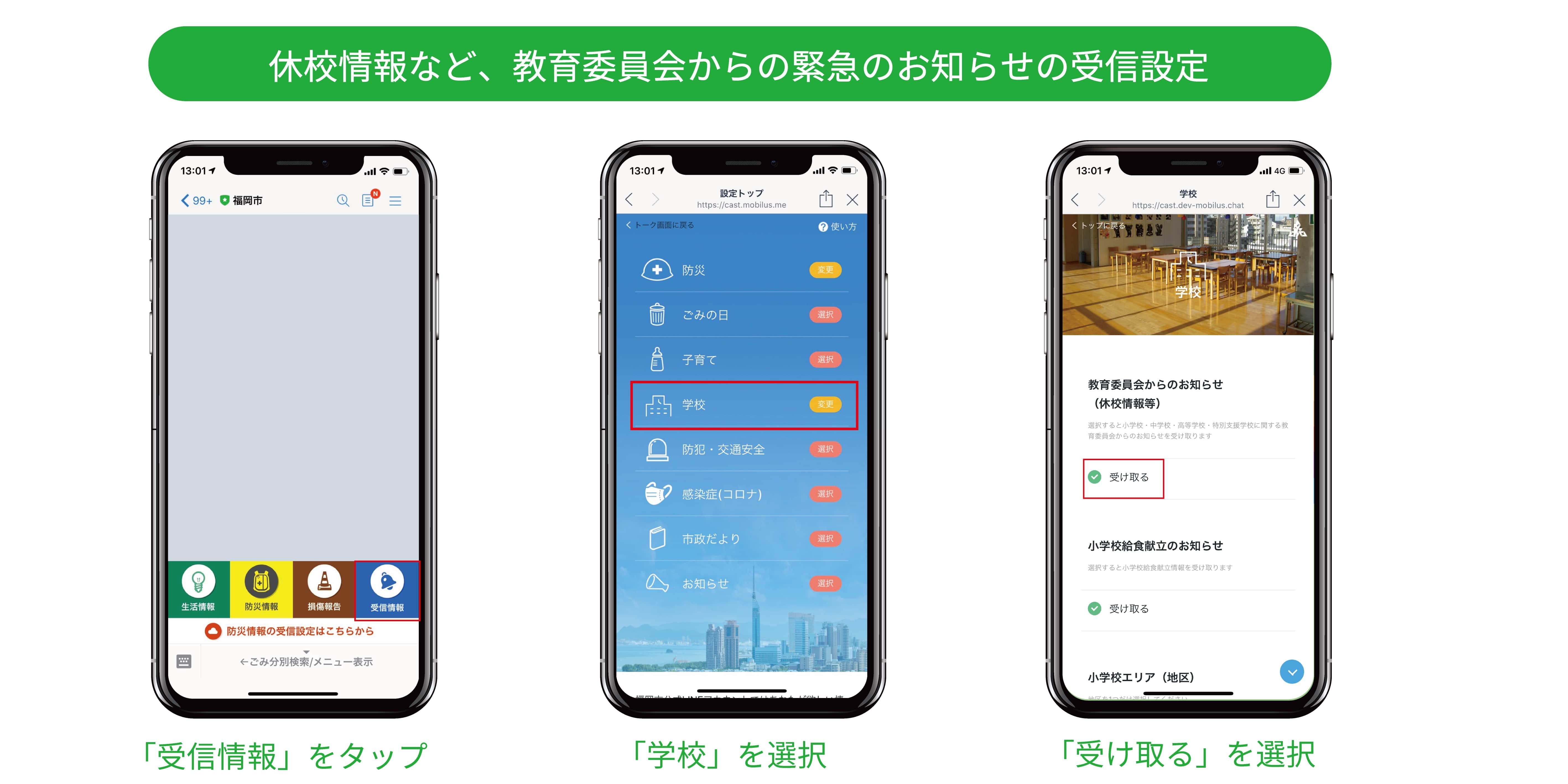 委員 会 市 教育 ホームページ 福岡